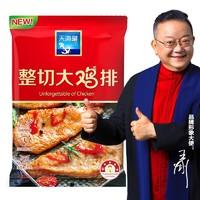 天海藏 甄选整切香烤大鸡排单人套餐 135克礼包装