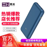 ZMI紫米10号移动电源Pro 20000mAh充电宝 适用小米Mac笔记本65W苹果手机 10号移动电源Pro【流金蓝】