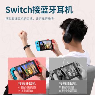 绿联蓝牙适配器5.0适用Switch任天堂Switch lite游戏机配件高音质ns无线耳机音响音频转换连接aux发射接收器