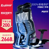 保友Pofit智能电脑椅  护腰网椅 电竞椅 人体工学椅 家用办公椅 银白色(美国仿生网) 标配版