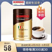 KIMBO/竞宝意大利原装进口非速溶咖啡粉阿拉比卡新鲜现磨黑咖啡粉意式浓缩 金罐粉250g