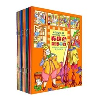 《有趣的童话游戏系列》全12册