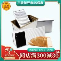 三能450g烤吐司盒模具不沾土司面包模不粘家用带盖SN2054 2052