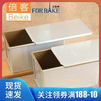 烘焙工具 法焙客波纹土司盒 金色不沾450g做吐司模具带盖烤箱家用