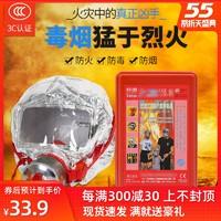 欣达家用火灾消防面罩防火防烟防毒口罩面具高楼逃生过滤式呼吸器