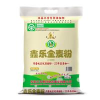 鑫乐全麦粉4kg绿色食品 内蒙古河套平原面粉小麦粉含麸皮 面包馒头烙饼 烘焙高筋面粉 *3件