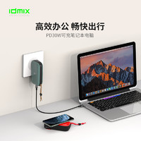 IDMIX旅行充自带插头充电宝充电器三合一笔记本PD快充无线充电宝