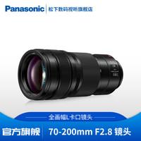 松下(Panasonic) 70-200mm F2.8 全画幅无反/微单相机  L卡口远摄变焦镜头 S-E70200GK F2.8