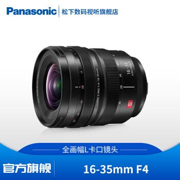 松下(Panasonic)16-35mm F4全画幅无反/微单相机广角变焦镜头 L卡口 S-R1635