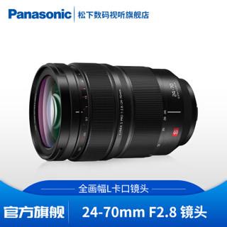 松下(Panasonic)24-70mm F2.8全画幅大光圈变焦镜头 L卡口 防尘/防溅 S-E2470