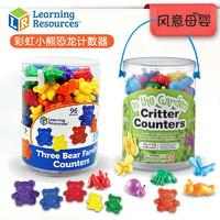 美国Learning Resources彩虹熊计数小熊一家早教蒙氏数学教具玩具