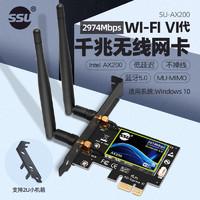 SSU WIFI6代AX200/9260AC无线网卡2.4G/5G双频千兆台式机内置PCI-E无线网卡蓝牙5.0无线WIFI接收器软AP发射