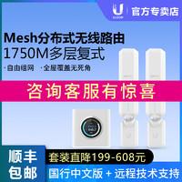 UBNT AmpliFi HD 双频无线Mesh扩展器 802.11ac WiFi信号放大器