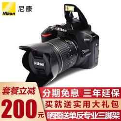 Nikon/尼康 D3500 数码单反相机  AF-P 18-55套机