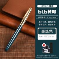上海总厂生产HERO英雄616钢笔铱金笔 墨水笔 黄帽中号 黄套 金色笔帽 独立盒装老式挤压吸墨器 墨绿(配独立包装盒) 0.5mm
