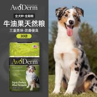 美国进口狗粮AvoDerm牛油果三重美味天然粮全犬期三种肉狗粮30磅