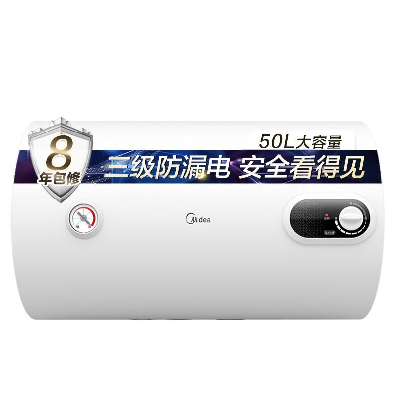 美的(Midea) 50升 家用 电热水器F5015-NA3(H) 快速加热 安全防护 搪瓷内胆 旋钮方便调水温