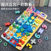 JIMITU 吉米兔 儿童磁性钓鱼玩具五合一对数板
