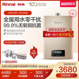 Rinnai/林内 13升C08 燃气热水器家用恒温水量伺服器强排式天然气