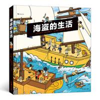后浪正版 海盗的生活 海盗 海盗船 生活 大海 冒险书籍