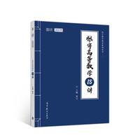 2021考研数学 张宇高等数学18讲(张宇36讲之18讲,数一、二、三通用)
