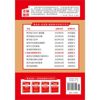 2021考研数学李永乐(可搭肖秀荣,张剑,徐涛,张宇,徐之明红宝书)线性代数辅导讲义