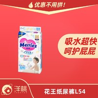 日本Merries花王进口婴儿宝宝纸尿裤尿不湿超薄透气干爽L54片