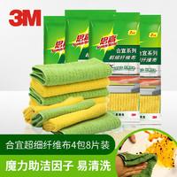 3M思高合宜超细纤维洗碗抹布去油吸水家用厨房家务家具清洁除污布