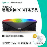 宇瞻DDR4 2666 3600 NOX暗黑女神RGB灯条 内存条8G*2 电脑内存条