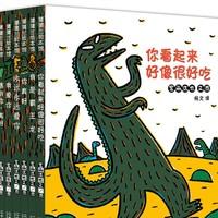 《宫西达也恐龙系列 你看起来好像很好吃绘本套装》(7册)