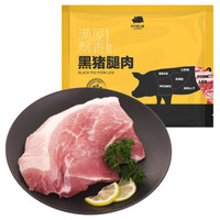限地区:京东跑山猪 黑猪肉 后腿肉 400g *6件