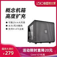 Tt Core V21台式电脑机箱 水冷小机箱 迷你itx/matx游戏机箱
