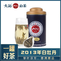 大沁福鼎白茶 2013明前白牡丹 一芽1-2叶 50g罐装高山茶散茶