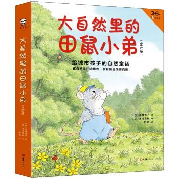 《大自然里的田鼠小弟》(精装、套装共6册)