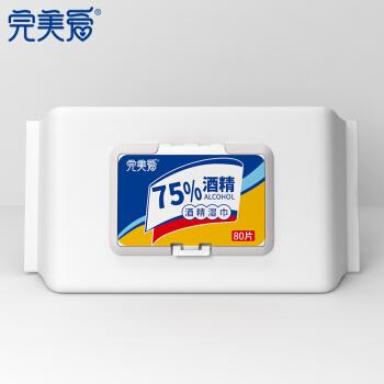 完美爱75%酒精湿巾消毒棉片消毒湿巾一次性卫生清洁完80片1包
