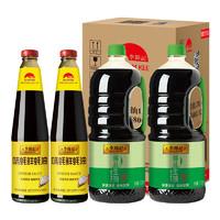 88VIP:李锦记 薄盐生抽1750ml*2+味蚝鲜680g*2 酱油调味品箱装 *5件