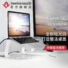 TwelveSouth CurveSE苹果Macbook笔记本电脑金属散热白支架托底座