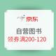 京东 图书超级大牌日 30万自营图书 每满100-50,叠券满200-120