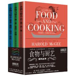 《食物与厨艺》(共3册)