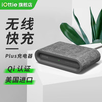 iOttie苹果XS无线充电器快充版iphone X/8/Plus 7.5W安卓Airpods