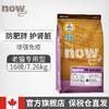 【官方旗舰店】NOW无谷老猫粮百加世官网 加拿大进口now猫粮16磅