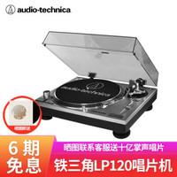 铁三角(Audio-technica) LP120 USB 黑胶唱机直驱式唱盘唱机黑胶唱片机 AT-LP120 USB