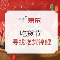 京东 吃货节 寻找吃货锦鲤