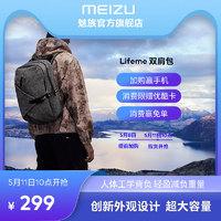 【加购赢手机】魅族Lifeme双肩包/休闲旅行男女大容量时尚背包