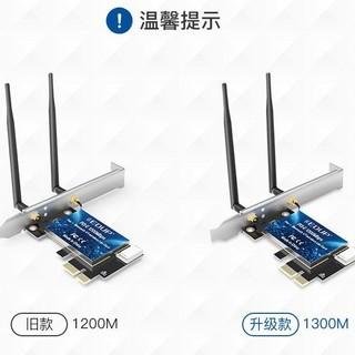 翼联(EDUP)EP-9620 1200M PCI-E双频无线网卡  蓝牙适配器 台式机扩展卡 AC1200随身WIFI接收器 发射器