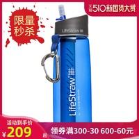 LifeStraw生命水壶随身净水伴侣民用滤水壶运动水壶净水杯健身杯