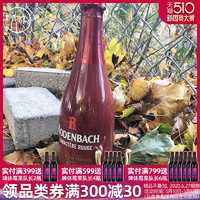 比利时进口罗登巴赫红色性格/特酿/亚历山大红色艾尔精酿啤酒单瓶