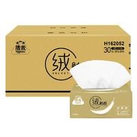 88VIP:Hygienix 洁云 绒触感 抽纸 3层*100抽*30包(198*120mm) *5件