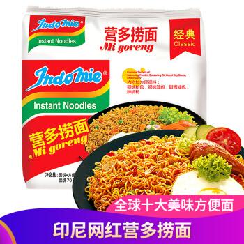 Indomie/营多 原味捞面80g*5袋 印尼进口拌面炒面早餐面进口方便面泡面速食