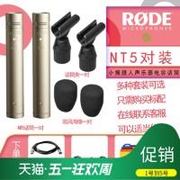 羅德RODE NT5 NT-5 NT5-MP小震膜人聲樂器 錄音話筒 麥克風對裝